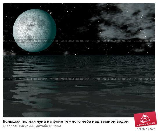 Большая полная луна на фоне темного неба над темной водой, иллюстрация № 7528 (c) Коваль Василий / Фотобанк Лори