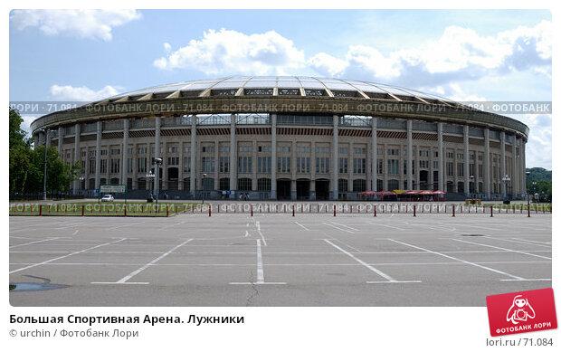Большая Спортивная Арена. Лужники, фото № 71084, снято 29 июля 2007 г. (c) urchin / Фотобанк Лори