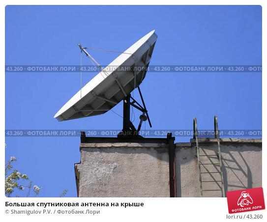 Купить «Большая спутниковая антенна на крыше», фото № 43260, снято 3 мая 2007 г. (c) Shamigulov P.V. / Фотобанк Лори