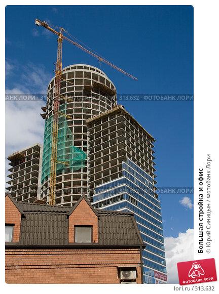 Большая стройка и офис, фото № 313632, снято 30 мая 2008 г. (c) Юрий Синицын / Фотобанк Лори