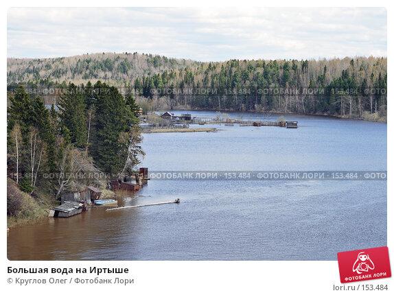 Большая вода на Иртыше, фото № 153484, снято 20 мая 2007 г. (c) Круглов Олег / Фотобанк Лори
