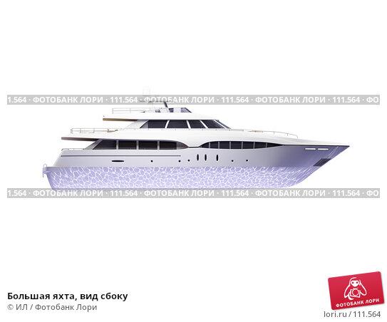 Большая яхта, вид сбоку, иллюстрация № 111564 (c) ИЛ / Фотобанк Лори
