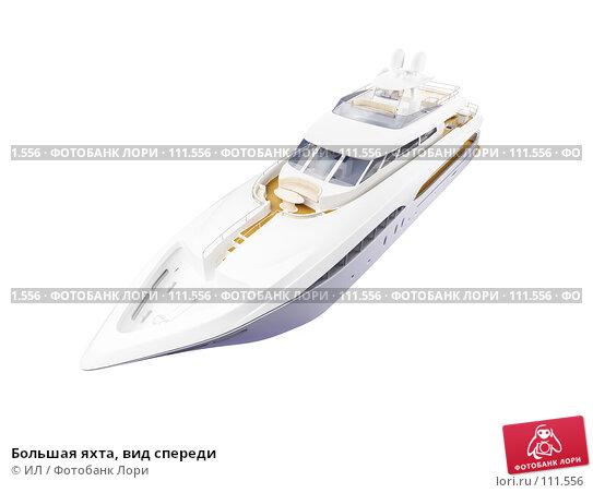 Большая яхта, вид спереди, иллюстрация № 111556 (c) ИЛ / Фотобанк Лори