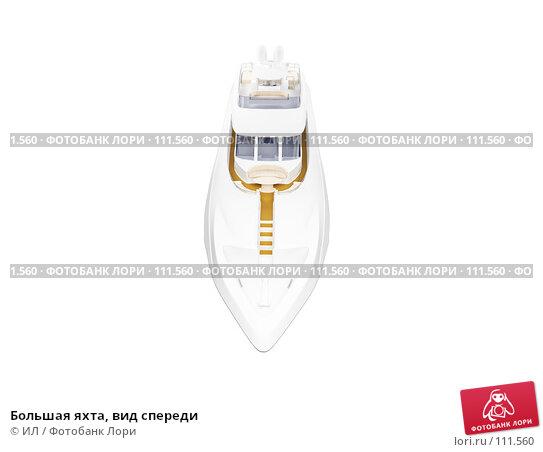 Большая яхта, вид спереди, иллюстрация № 111560 (c) ИЛ / Фотобанк Лори