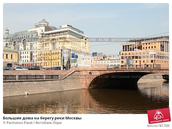 Большие дома на берегу реки Москвы, фото № 81720, снято 23 августа 2007 г. (c) Parmenov Pavel / Фотобанк Лори