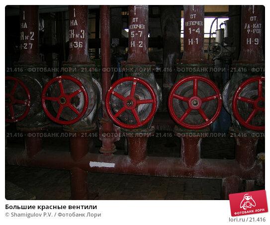Купить «Большие красные вентили», фото № 21416, снято 5 марта 2007 г. (c) Shamigulov P.V. / Фотобанк Лори
