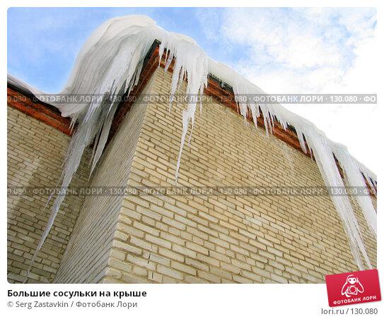Большие сосульки на крыше, фото № 130080, снято 25 февраля 2005 г. (c) Serg Zastavkin / Фотобанк Лори