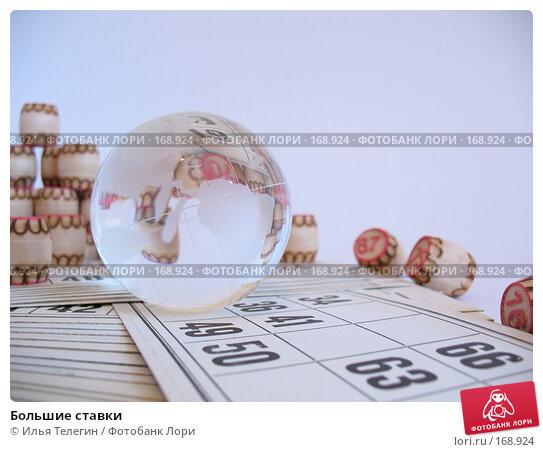 Большие ставки, фото № 168924, снято 8 января 2008 г. (c) Илья Телегин / Фотобанк Лори