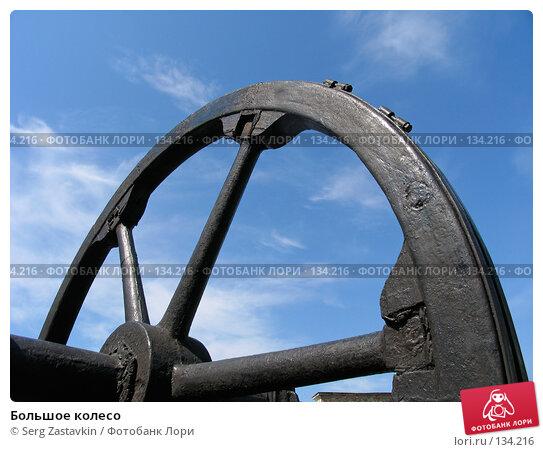 Большое колесо, фото № 134216, снято 3 июня 2005 г. (c) Serg Zastavkin / Фотобанк Лори