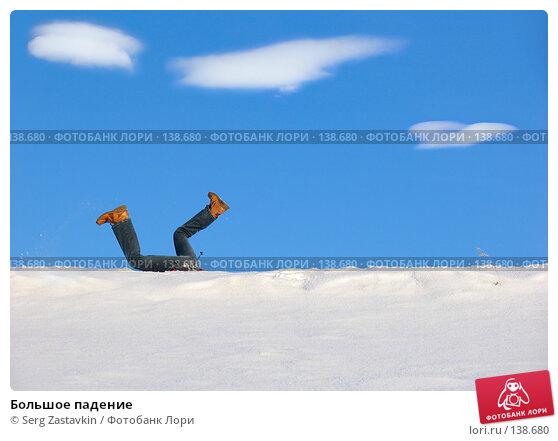 Большое падение, фото № 138680, снято 3 декабря 2005 г. (c) Serg Zastavkin / Фотобанк Лори