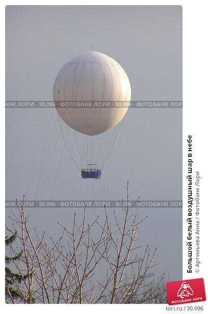 Купить «Большой белый воздушный шар в небе», фото № 30096, снято 23 апреля 2018 г. (c) Артемьева Анна / Фотобанк Лори