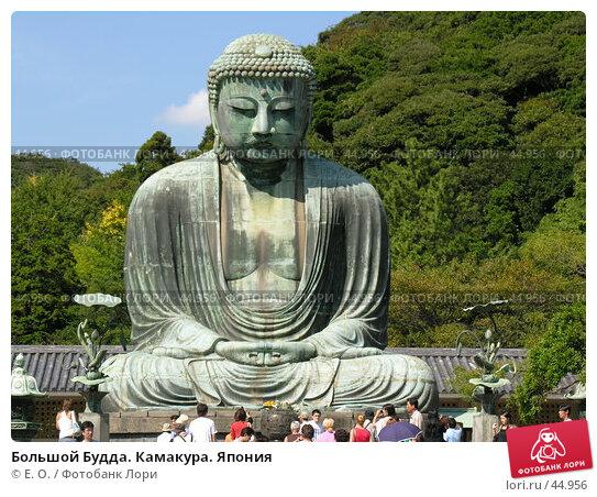 Купить «Большой Будда. Камакура. Япония», фото № 44956, снято 17 сентября 2005 г. (c) Екатерина Овсянникова / Фотобанк Лори
