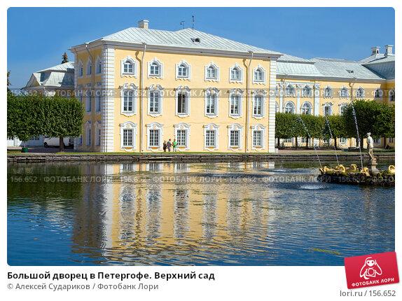Большой дворец в Петергофе. Верхний сад, фото № 156652, снято 11 августа 2007 г. (c) Алексей Судариков / Фотобанк Лори