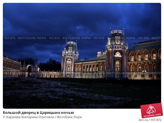 Большой дворец в Царицыно ночью, фото № 157872, снято 10 октября 2007 г. (c) Карасева Екатерина Олеговна / Фотобанк Лори