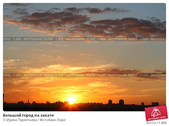 Большой город на закате, фото № 1484, снято 28 июля 2005 г. (c) Ирина Терентьева / Фотобанк Лори