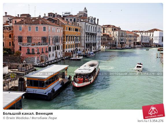 Большой канал. Венеция. Стоковое фото, фотограф Erwin Wodicka / Фотобанк Лори