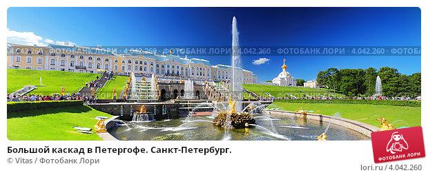 Купить «Большой каскад в Петергофе. Санкт-Петербург.», фото № 4042260, снято 30 июня 2012 г. (c) Vitas / Фотобанк Лори