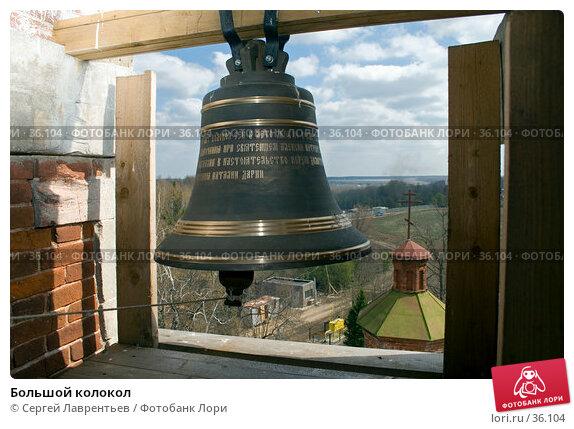 Большой колокол, фото № 36104, снято 26 апреля 2007 г. (c) Сергей Лаврентьев / Фотобанк Лори