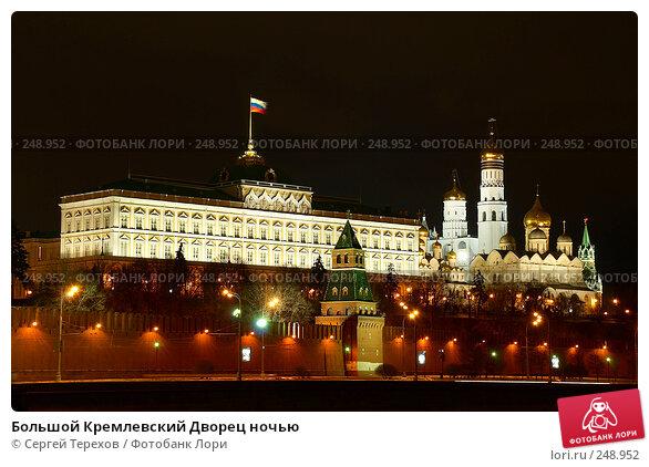 Большой Кремлевский Дворец ночью, фото № 248952, снято 8 марта 2008 г. (c) Сергей Терехов / Фотобанк Лори
