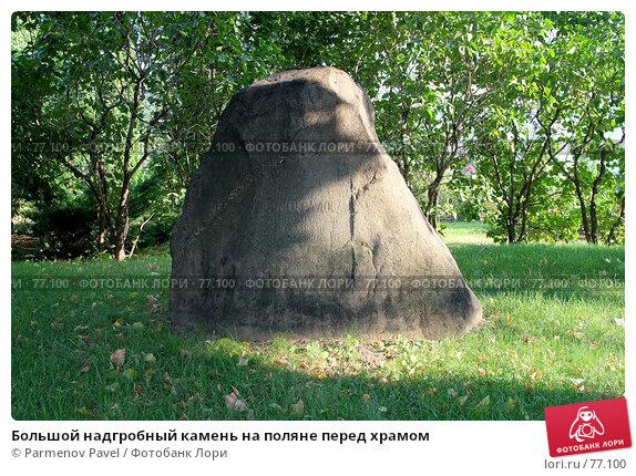 Большой надгробный камень на поляне перед храмом, фото № 77100, снято 25 августа 2007 г. (c) Parmenov Pavel / Фотобанк Лори