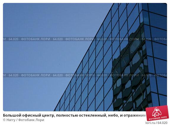 Большой офисный центр, полностью остекленный, небо, и отражение другого здания, фото № 64020, снято 9 июня 2005 г. (c) Harry / Фотобанк Лори