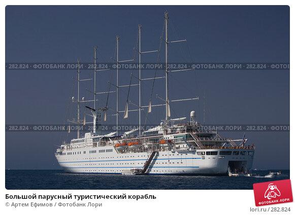 Большой парусный туристический корабль, фото № 282824, снято 17 июля 2007 г. (c) Артем Ефимов / Фотобанк Лори