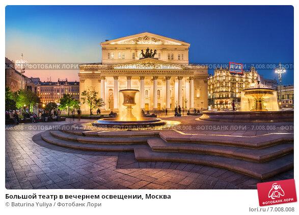 Купить «Большой театр в вечернем освещении, Москва», фото № 7008008, снято 19 сентября 2014 г. (c) Baturina Yuliya / Фотобанк Лори