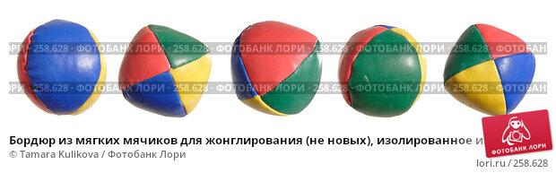 Купить «Бордюр из мягких мячиков для жонглирования (не новых), изолированное изображение», фото № 258628, снято 20 апреля 2018 г. (c) Tamara Kulikova / Фотобанк Лори