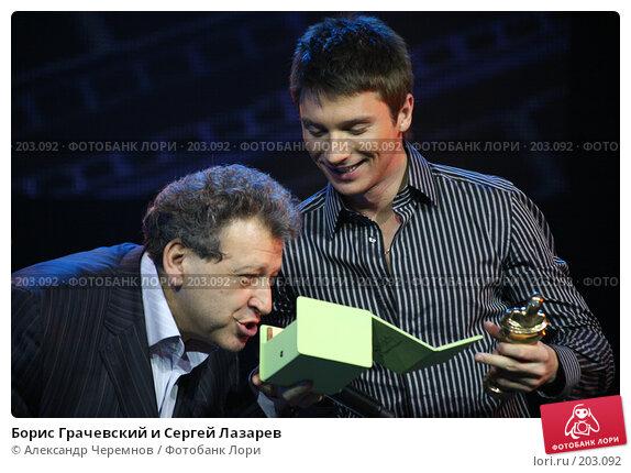 Борис Грачевский и Сергей Лазарев, фото № 203092, снято 3 декабря 2007 г. (c) Александр Черемнов / Фотобанк Лори