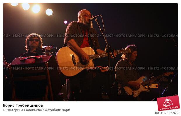 Борис Гребенщиков, фото № 116972, снято 4 ноября 2007 г. (c) Екатерина Соловьева / Фотобанк Лори