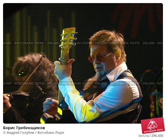 Купить «Борис Гребенщиков», фото № 296600, снято 25 апреля 2018 г. (c) Андрей Голубев / Фотобанк Лори