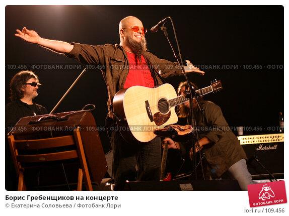 Купить «Борис Гребенщиков на концерте», фото № 109456, снято 4 ноября 2007 г. (c) Екатерина Соловьева / Фотобанк Лори