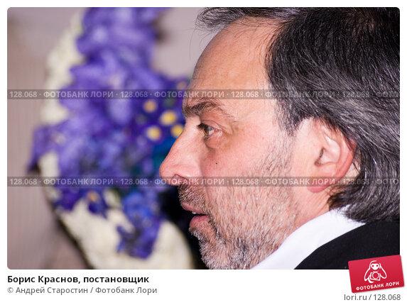 Борис Краснов, постановщик, фото № 128068, снято 24 ноября 2007 г. (c) Андрей Старостин / Фотобанк Лори