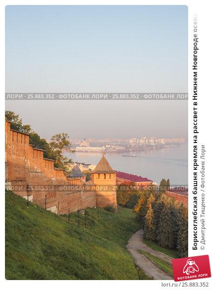 Купить «Борисоглебская башня кремля на рассвет в Нижнем Новгороде осенью», фото № 25883352, снято 22 сентября 2014 г. (c) Дмитрий Тищенко / Фотобанк Лори