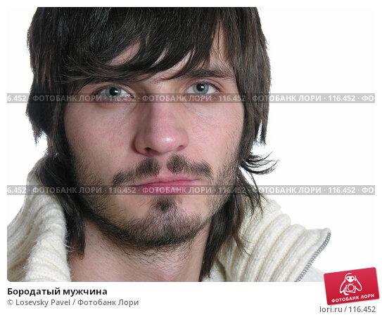 Купить «Бородатый мужчина», фото № 116452, снято 3 декабря 2005 г. (c) Losevsky Pavel / Фотобанк Лори