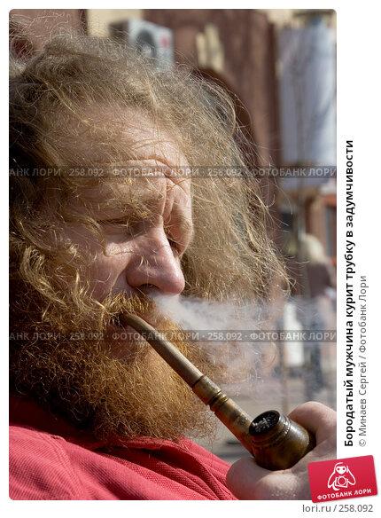 Бородатый мужчина курит трубку в задумчивости, фото № 258092, снято 9 марта 2008 г. (c) Минаев Сергей / Фотобанк Лори