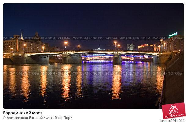 Бородинский мост, фото № 241044, снято 26 марта 2008 г. (c) Алексеенков Евгений / Фотобанк Лори