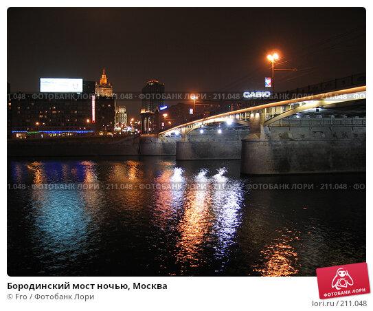 Бородинский мост ночью, Москва, фото № 211048, снято 12 ноября 2005 г. (c) Fro / Фотобанк Лори
