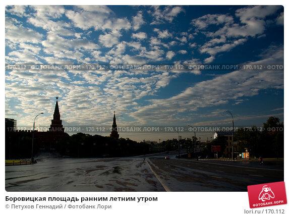 Боровицкая площадь ранним летним утром, фото № 170112, снято 23 июня 2007 г. (c) Петухов Геннадий / Фотобанк Лори