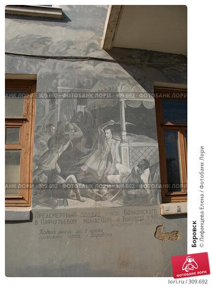 Купить «Боровск», фото № 309692, снято 5 апреля 2008 г. (c) Лифанцева Елена / Фотобанк Лори