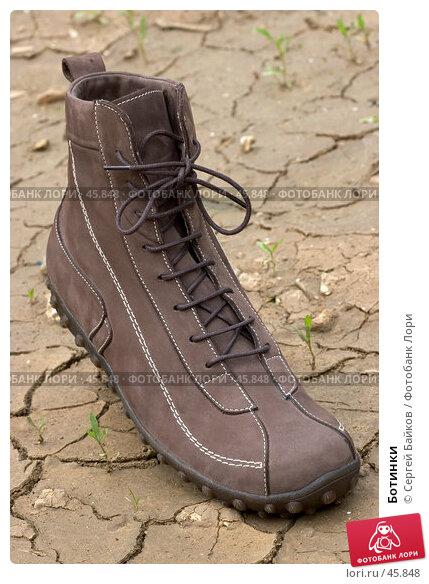 Купить «Ботинки», фото № 45848, снято 7 июня 2006 г. (c) Сергей Байков / Фотобанк Лори