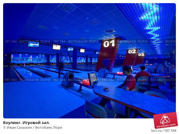 Боулинг. Игровой зал., фото № 187184, снято 2 марта 2006 г. (c) Иван Сазыкин / Фотобанк Лори