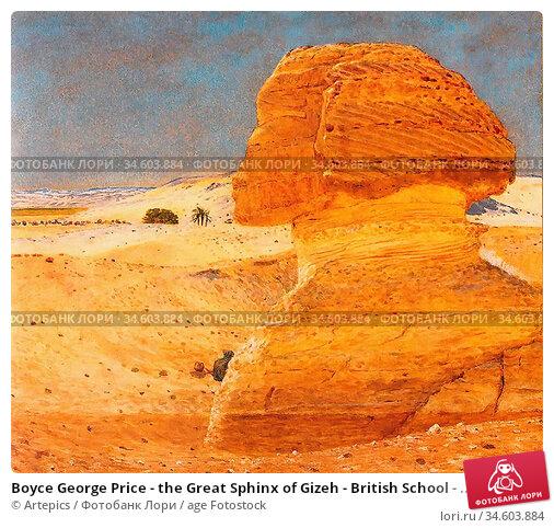 Boyce George Price - the Great Sphinx of Gizeh - British School - ... Стоковое фото, фотограф Artepics / age Fotostock / Фотобанк Лори
