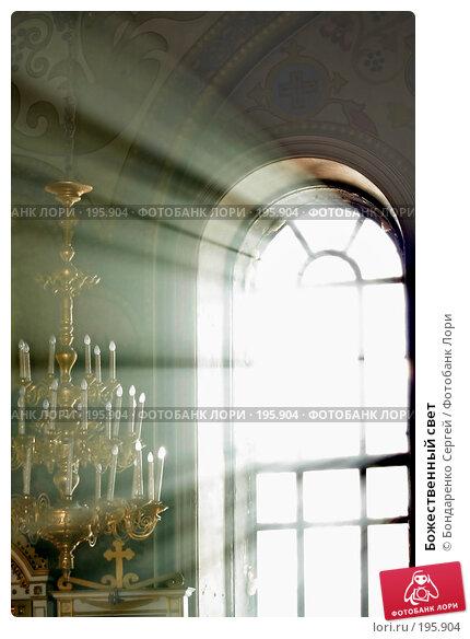 Божественный свет, фото № 195904, снято 23 декабря 2007 г. (c) Бондаренко Сергей / Фотобанк Лори