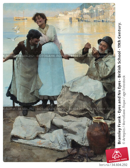 Bramley Frank - Eyes and No Eyes - British School - 19th Century. Стоковое фото, фотограф Artepics / age Fotostock / Фотобанк Лори