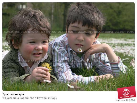 Брат и сестра, фото № 262000, снято 24 апреля 2008 г. (c) Екатерина Соловьева / Фотобанк Лори