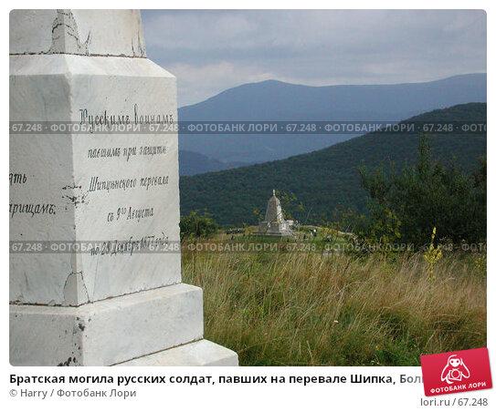 Братская могила русских солдат, павших на перевале Шипка, Болгария, фото № 67248, снято 5 сентября 2004 г. (c) Harry / Фотобанк Лори