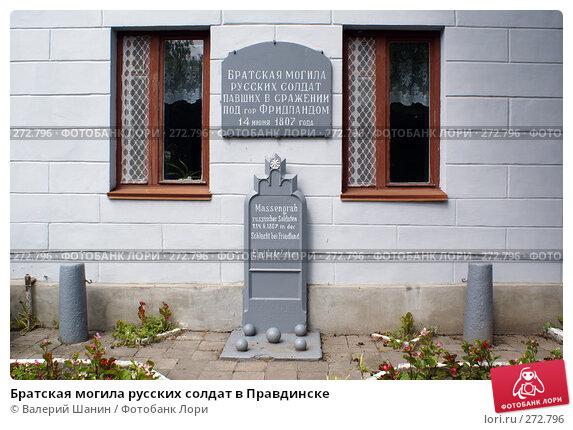 Купить «Братская могила русских солдат в Правдинске», фото № 272796, снято 28 июля 2007 г. (c) Валерий Шанин / Фотобанк Лори