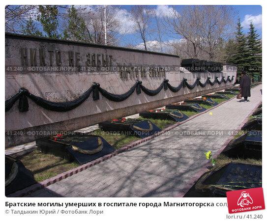 Братские могилы умерших в госпитале города Магнитогорска солдат в Великую Отечественную войну, фото № 41240, снято 8 мая 2007 г. (c) Талдыкин Юрий / Фотобанк Лори