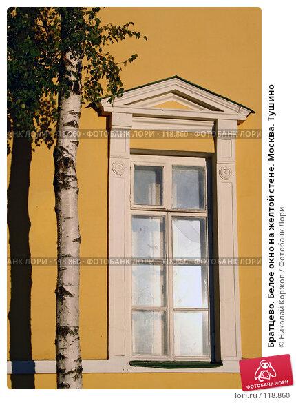 Братцево. Белое окно на желтой стене. Москва. Тушино, фото № 118860, снято 18 августа 2006 г. (c) Николай Коржов / Фотобанк Лори